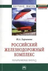 Российский железнодорожный комплекс. Политический анализ. Монография