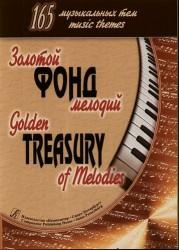 Золотой фонд мелодий. 165 музыкальных тем