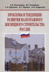 Проблемы и тенденции развития малоэтажного жилищного строительства России. Монография