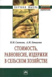 Стоимость, равновесие, издержки в сельском хозяйстве: Монография. Второе издание, переработанное
