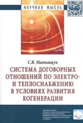 Система договорных отношений по электро- и теплоснабжению в условиях развития когенерации: Монография