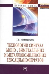 Технологии синтеза моно-, биметальных и металлокомплексных гексацианоферратов. Монография. Второе издание