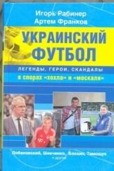 """Украинский футбол: легенды, герои, скандалы в спорах """"хохла"""" и """"москаля"""""""