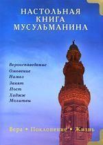 Настольная книга мусульманина. Вера. Поклонение. Жизнь
