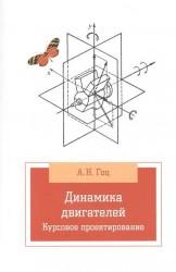 Динамика двигателей. Курсовое проектирование. 2-е издание, исправленное и дополненное