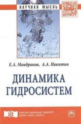 Динамика гидросистем: Монография / Е.А.Мандраков - М: НИЦ ИНФРА-М, СФУ, 2016-128с.-(Науч. мысль) (о)