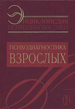 Энциклопедия психодиагностики. Том 2. Психодиагностика взрослых