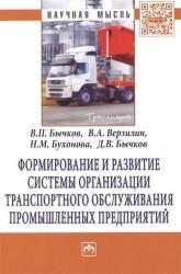 Формирование и развитие системы организации транспортного обслуживания промышленных предприятий