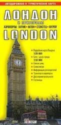 Лондон и пригороды: Автодорожная и туристическая карта, 1:20000, центр 1:10000