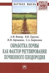 Обработка почвы как фактор регулирования почвенного плодородия. Монография