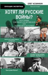 Хотят ли русские войны? Вся правда о Великой Отечественной, или Почему врут историки