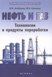 Нефть и газ. Технологии и продукты переработки