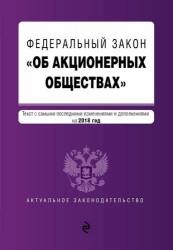 """Федеральный закон """"Об акционерных обществах"""" с изменениями на 2018 год"""