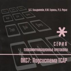 Протокоды стека ОКС7: подсистема ТСАР. Книга 11