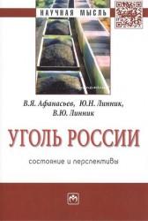 Уголь России: состояние и перспективы. Монография