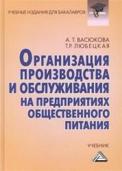 Организация производства и обслуживания на предприятиях общественного питания: Учебник для бакалавро