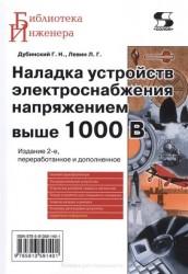 Наладка устройств электроснабжения выше 1000 В. Издание 2-е, переработанное и дополненное