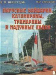 Парусные байдарки, катамараны, тримараны и надувные лодки. Выпуск 3