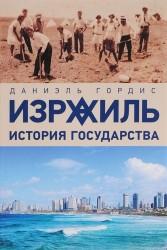 Израиль. История государства