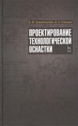 Проектирование технологической оснастки: учебное пособие. Издание третье, стереотипное
