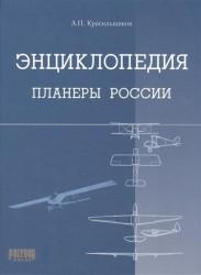 Энциклопедия. Планеры России