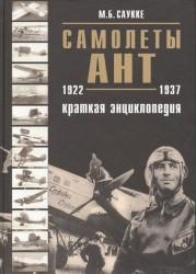 Самолеты АНТ. Краткая энциклопедия