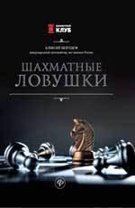 Шахматные ловушки