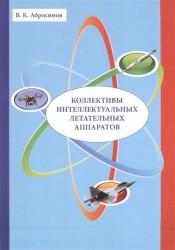 Коллективы интеллектуальных летательных аппаратов