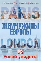 Лондон и Париж. Жемчужины Европы. Успей увидеть!
