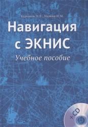 Навигация с ЭКНИС. Учебное пособие (+ CD)