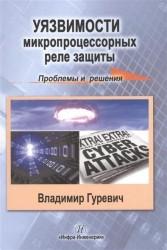 Уязвимости микропроцессорных реле защиты: проблемы и решения