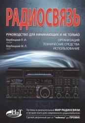 Радиосвязь. Руководство для начинающих и не только. Организация, технические средства, использование