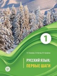 Русский язык: первые шаги : учебное пособие: В 3 частях. Часть 1. (книга + CD)