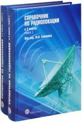 Справочник по радиолокации. В 2 книгах (комплект)
