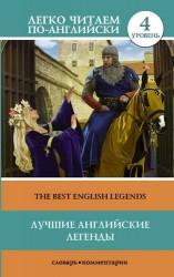 Лучшие английские легенды. Уровень 4
