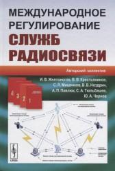 Международное регулирование служб радиосвязи