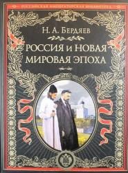 Россия и новая мировая эпоха