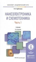 Наноэлектроника и схемотехника в 2 ч. Часть 1 3-е изд., испр. и доп. Учебник для академического бакалавриата