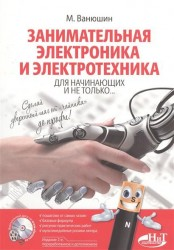 Занимательная электроника и электротехника для начинающих и не только... Книга + виртуальный диск. 2-е издание, переработанное и дополненное