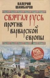 Святая Русь против варварской Европы