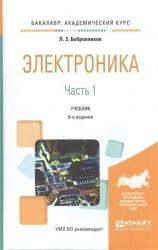 Электроника в 2 ч. Часть 1 6-е изд., испр. и доп. Учебник для академического бакалавриата
