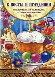 В посты и праздники. Православный календарь на 2018 год.