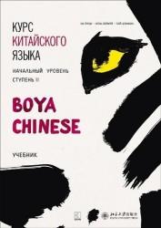 """Курс китайского языка """"Boya Chinese"""". Начальный уровень. Ступень II. Учебник"""