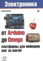 Электроника. От Arduino до Omega: платформы для мейкеров шаг за шагом