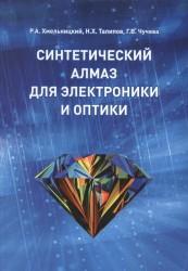 Синтетический алмаз для электроники и оптики