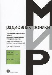 Управление техническим уровнем высокоинтегрированных электронных систем (научно-технологические проблемы и аспекты развития)