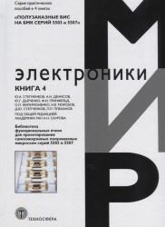 Библиотека функциональных ячеек для проектирования самосинхронных полузаказных микросхем серий 5503 и 5507. Книга 4