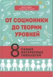 От соционики до теории уровней. 8 самых интересных типологий