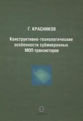 Конструктивно-технологические особенности субмикронных МОП-транзисторов