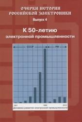 Очерки истории Российской электроники. Выпуск 4. К 50-летию электронной промышленности